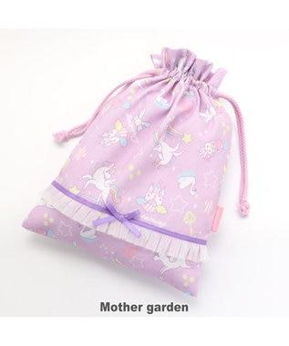Mother garden マザーガーデン ユニコーン 巾着 小 着替え袋 紫