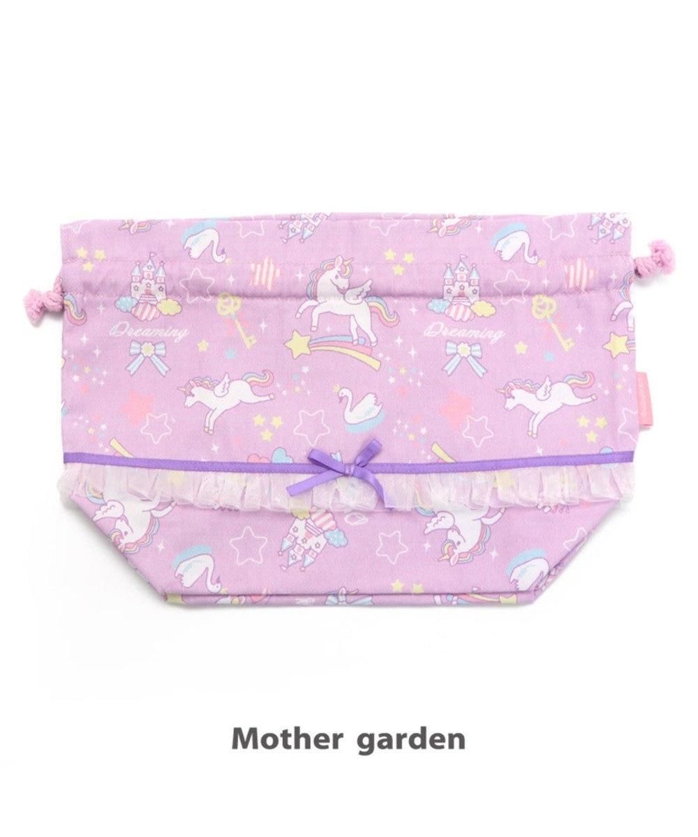Mother garden マザーガーデン ユニコーン  ランチ巾着  お弁当袋 ランチ袋 紫