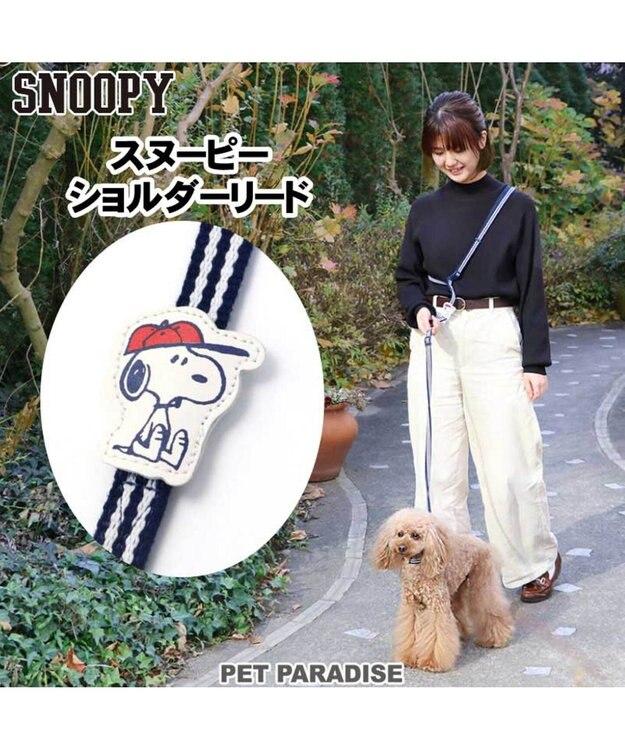 PET PARADISE スヌーピー '70Sフレンズ 2way ショルダーリード ペット4S~3S 紺(ネイビー・インディゴ)