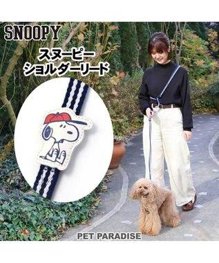 PET PARADISE スヌーピー '70S フレンズ 2way ショルダーリード ペットSS~S 紺(ネイビー・インディゴ)