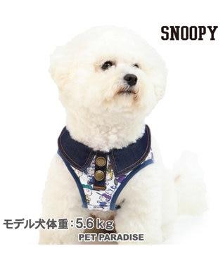 PET PARADISE スヌーピー '70Sフレンズ ベストハーネス ペットSS 小型犬 紺(ネイビー・インディゴ)