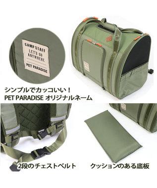 PET PARADISE ペットパラダイス 折畳み リュック キャリーバッグ 〔小型犬〕 カーキ