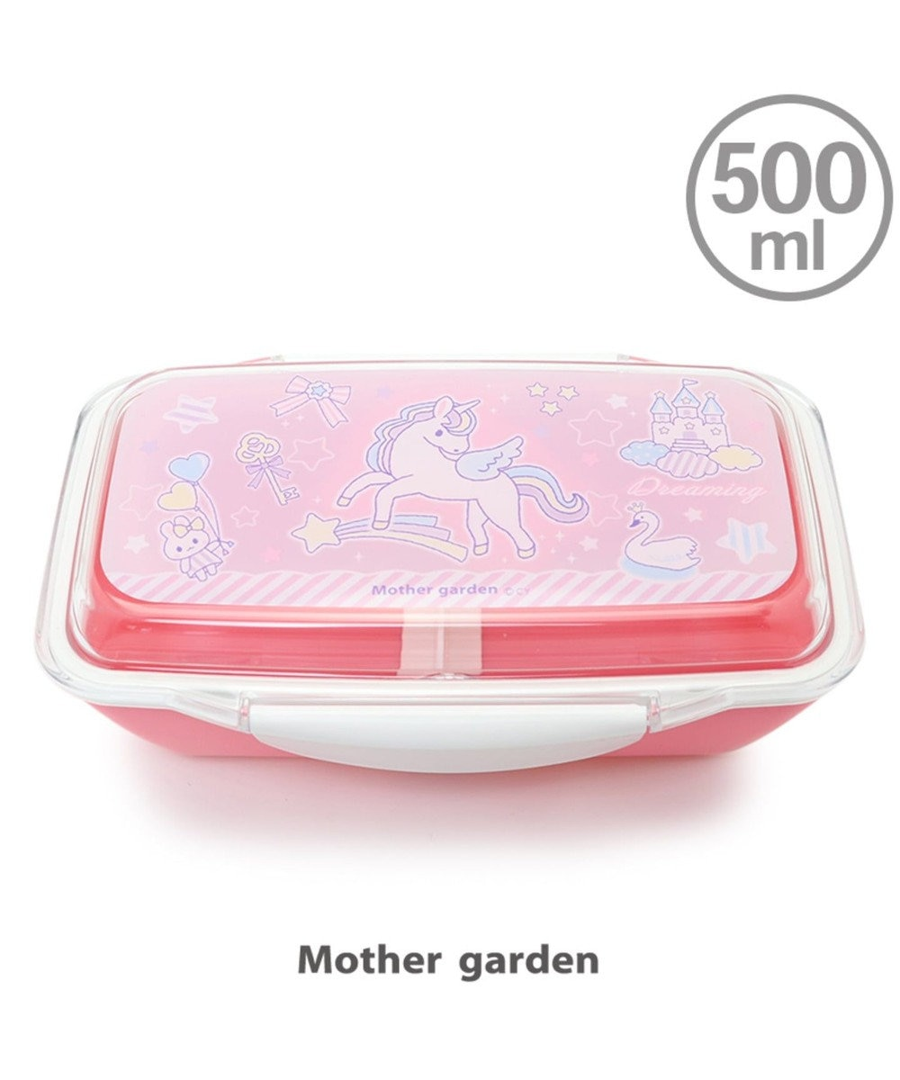 Mother garden マザーガーデン ユニコーン お弁当箱ドーム型 500ml 日本製 0