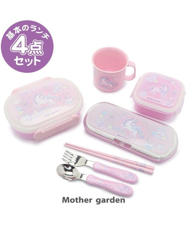 Mother garden マザーガーデン ユニコーン ランチ4点セット 日本製