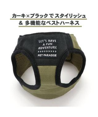 PET PARADISE ペットパラダイス ハーネス カーキ×黒 ペットSS〔小型犬〕 カーキ