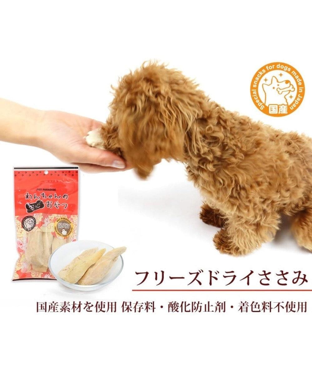PET PARADISE ぺティディッシュ 愛犬用おやつ フリーズドライ ささみ 36g 原材料・原産国