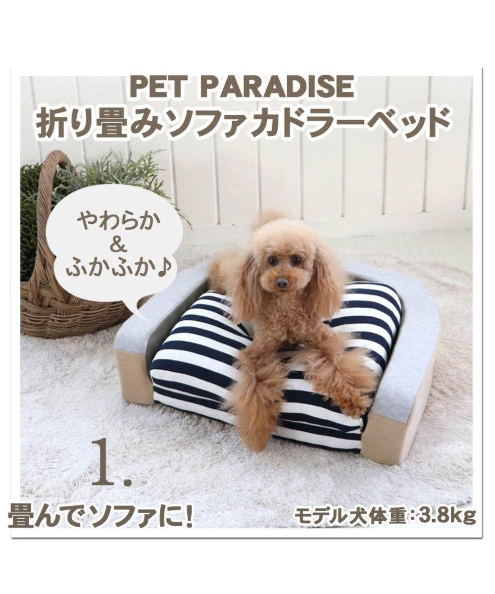 PET PARADISE ペットパラダイス 折畳み ソファー カドラー ベッドM カーキ