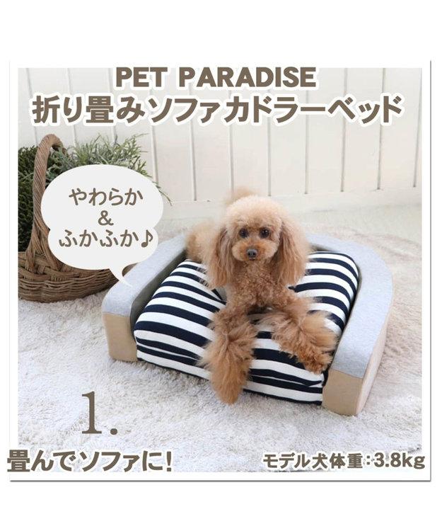 PET PARADISE ペットパラダイス 折畳み ソファー カドラー ベッドM