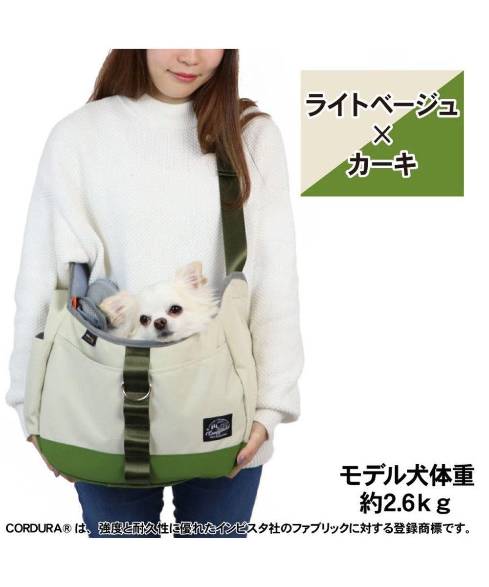 PET PARADISE コーデュラ スリングキャリーバッグ ライトベージュ×カーキ〔超小型犬〕 白~オフホワイト