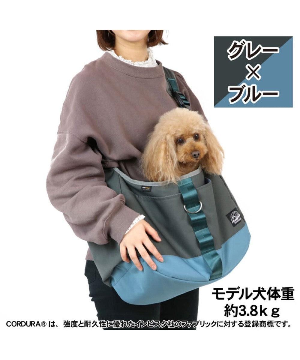 PET PARADISE コーデュラ スリング キャリーバッグ グレー×ブルー〔小型犬〕 グレー