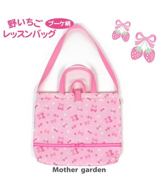 Mother garden マザーガーデン 野いちご 2Way レッスンバック 《ブーケ柄》 0