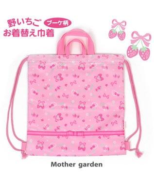 Mother garden マザーガーデン 野いちご 学童バッグ3点セット《ブーケ柄》 ピンク(淡)