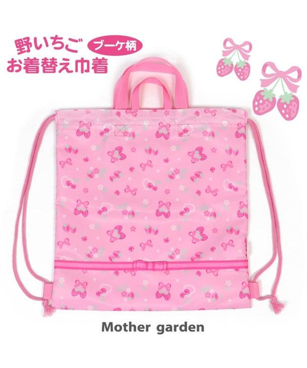 Mother garden マザーガーデン 野いちご 学童バッグ3点セット《ブーケ柄》