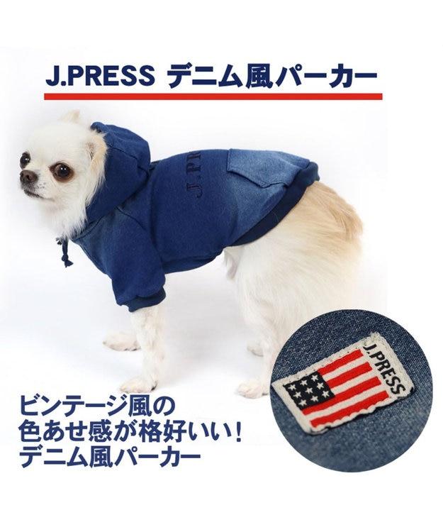 PET PARADISE J.PRESS デニム風パーカ- 〔超小型・小型犬〕