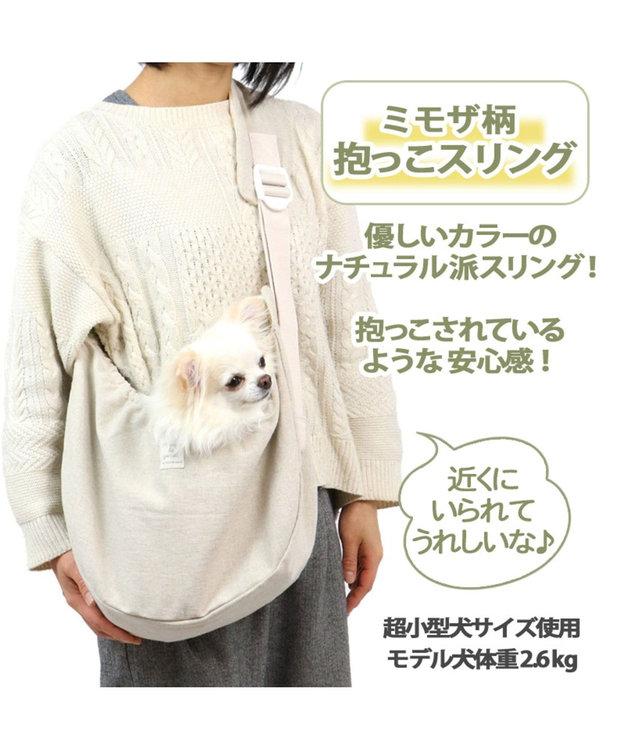 PET PARADISE ペットパラダイス ミモザ スリング 〔超小型犬〕