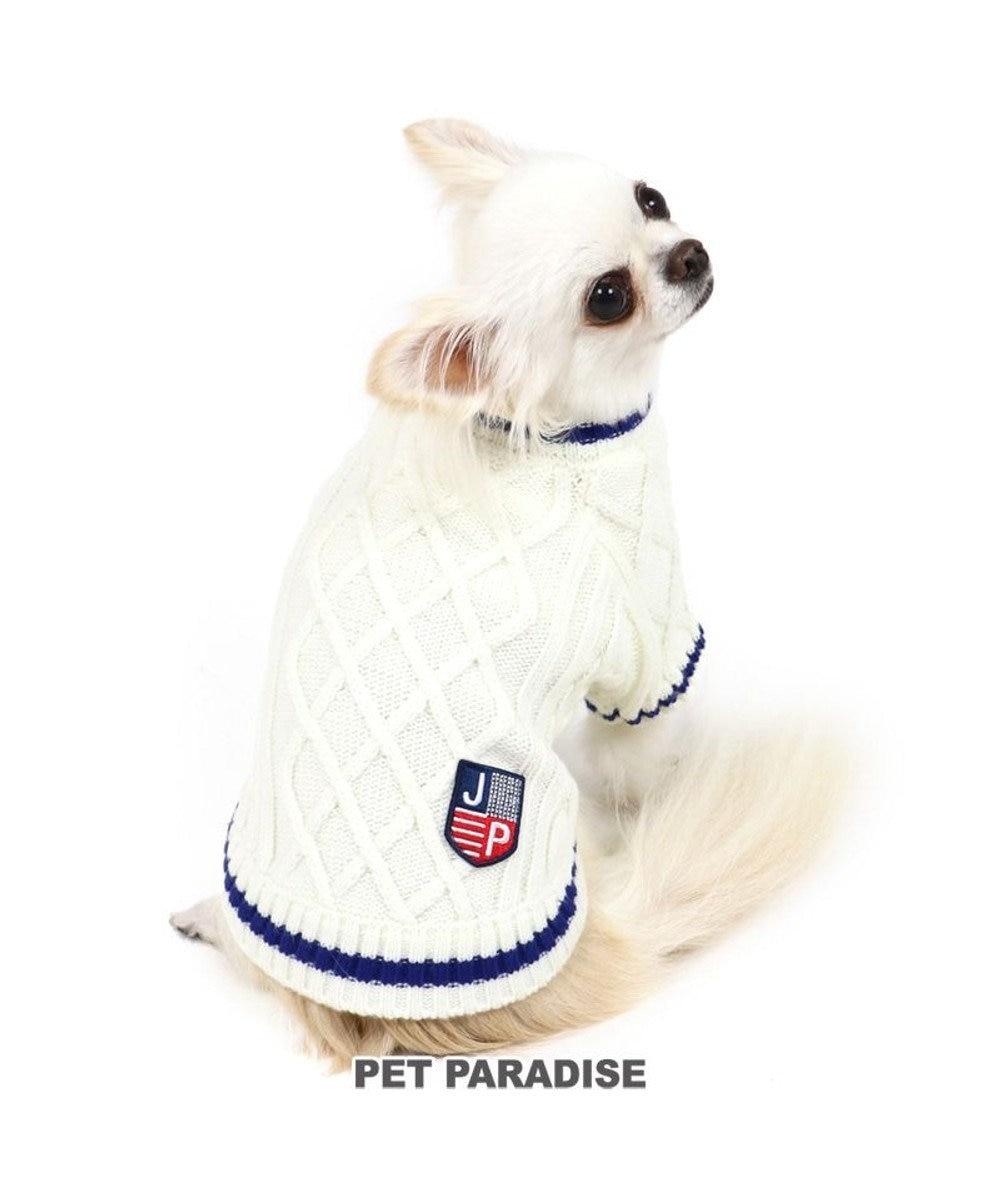 PET PARADISE 犬 服 秋服 J.PRESS セーター 〔小型犬〕 フィッシャーマンニット ペットウエア ペットウェア ドッグウエア ドッグウェア ベビー 超小型犬 小型犬 白~オフホワイト