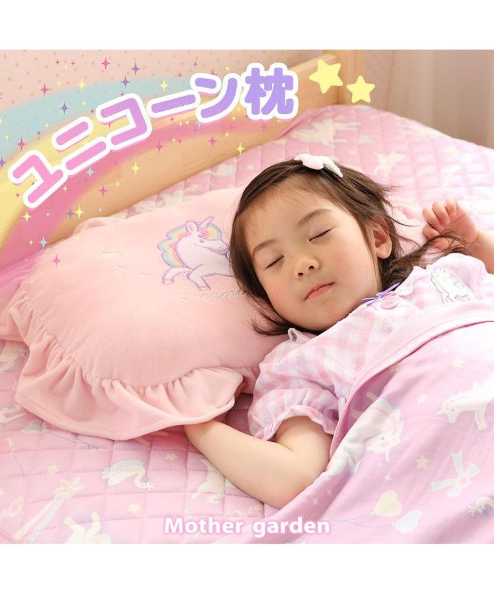 Mother garden マザーガーデン ユニコーン柄 フリル付き 枕 かわいい 枕 まくら 女性 女の子 キッズ キャラクター 紫