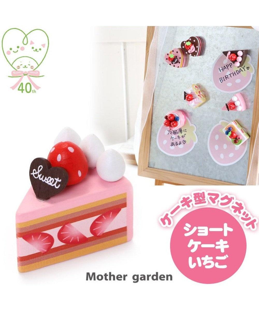 Mother garden マザーガーデン 木製 ミニケーキ ≪ショートケーキ・いちご≫ 単品 木のおままごと ショートケーキ 木のおもちゃ 磁石 マグネット くっつくおもちゃ 目印 マルチカラー