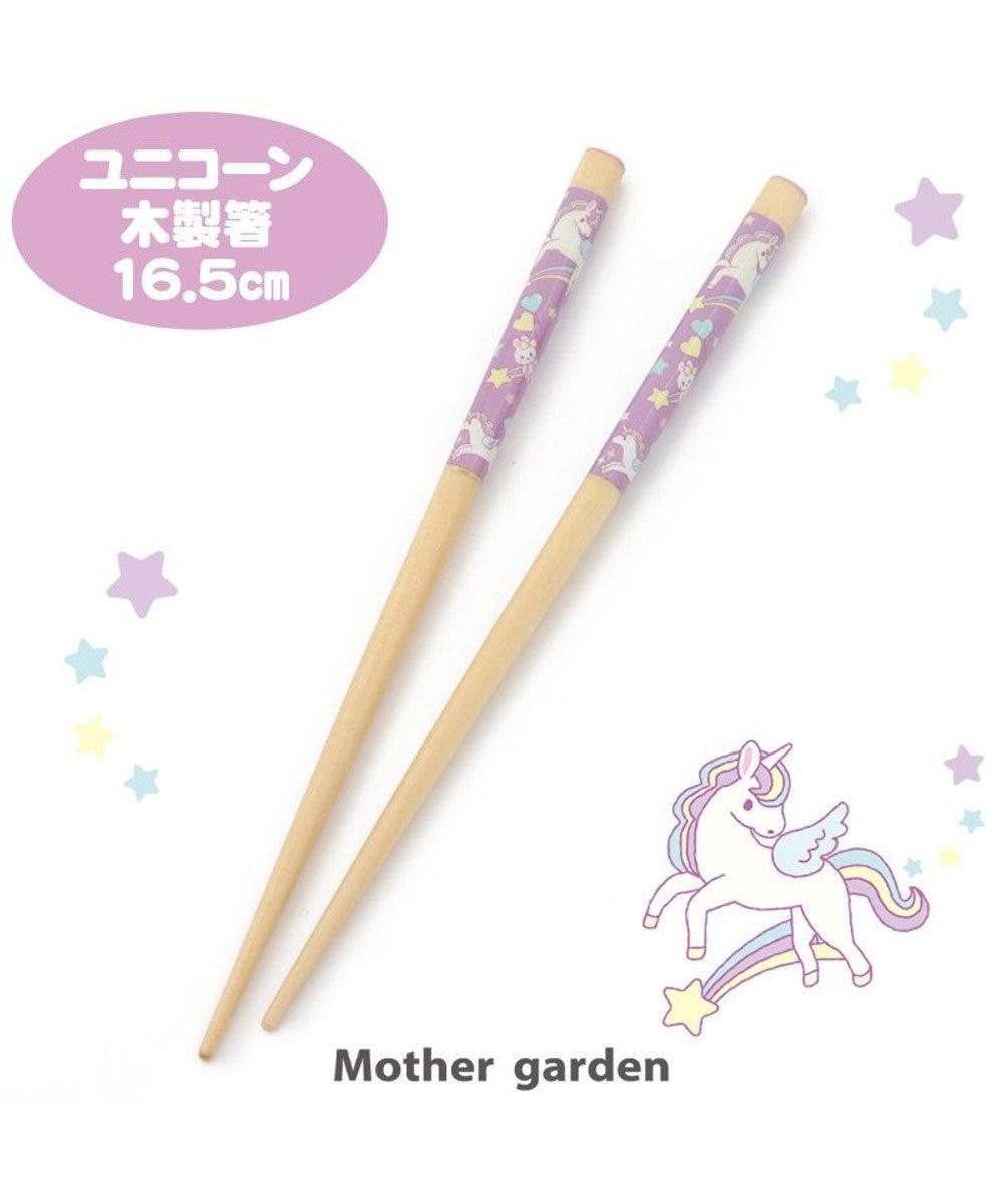 Mother garden マザーガーデン 木製 お箸16.5cm <ユニコーン柄> 日本製 0