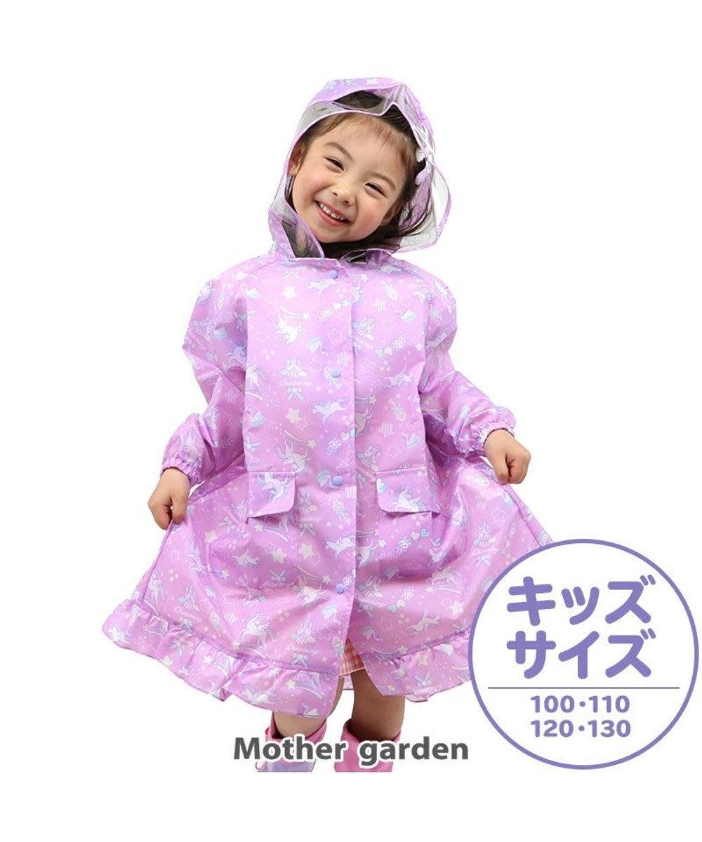 Mother garden マザーガーデン ユニコーン 子供用 レインコート 100/110/120/130cm ランドセル対応レインウェア キッズ 雨具 かっぱ カッパ 合羽 雨合羽|子供 女の子 子ども こども レイン コート 雨カッパ 幼稚園 紫