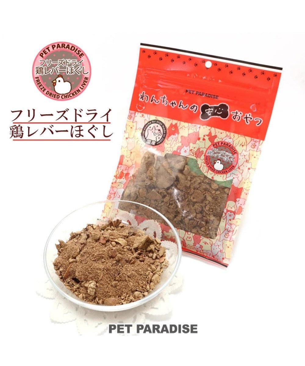 PET PARADISE 犬 おやつ 国産 フード ペットパラダイス 犬 おやつ 国産 フリーズドライ 鶏レバーほぐし 大袋 60g   オヤツ 鶏肉 チキン ればー -