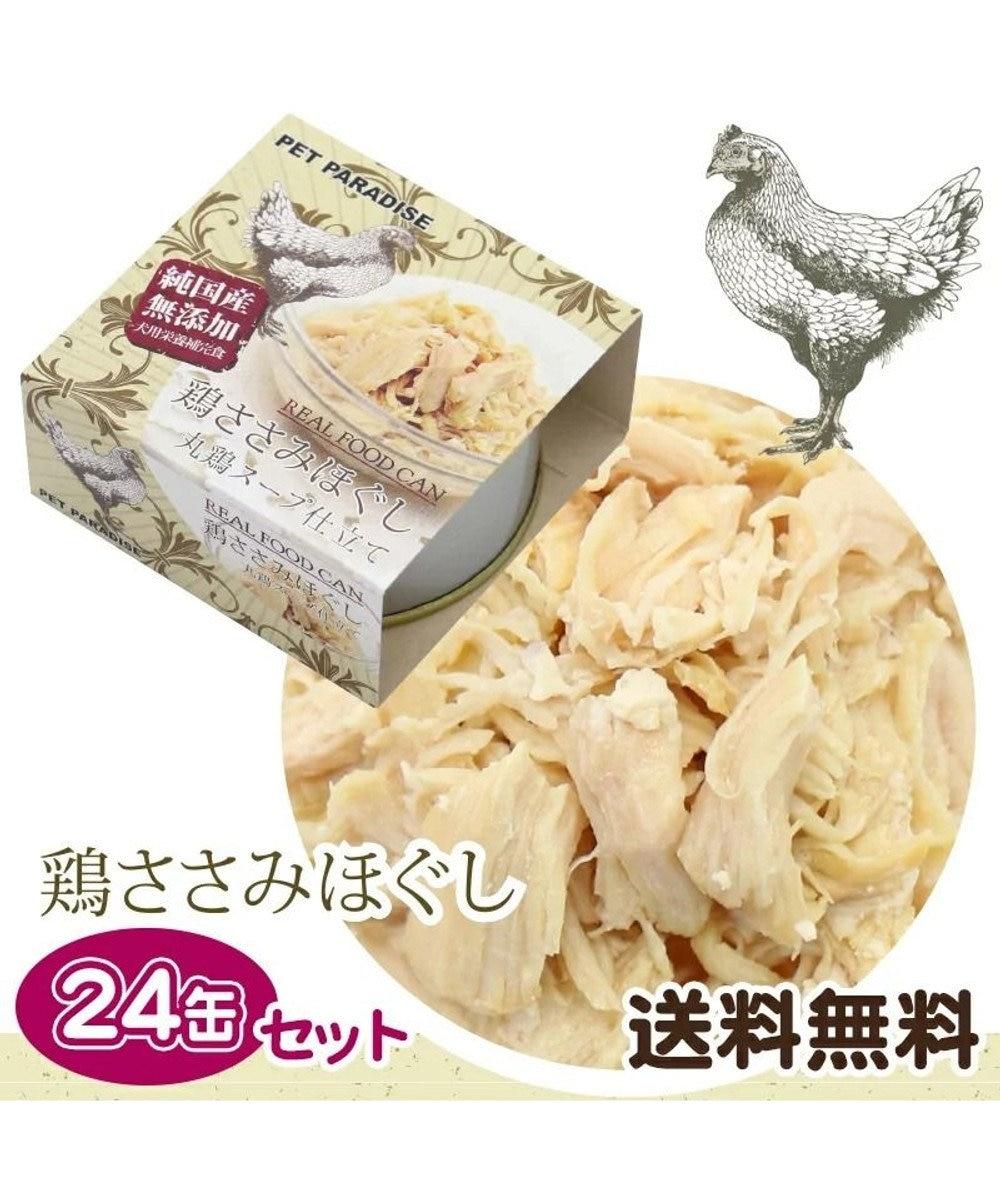 PET PARADISE ネット限定!ペットパラダイス リアルフード缶24個セット 鶏ささみプレーン -