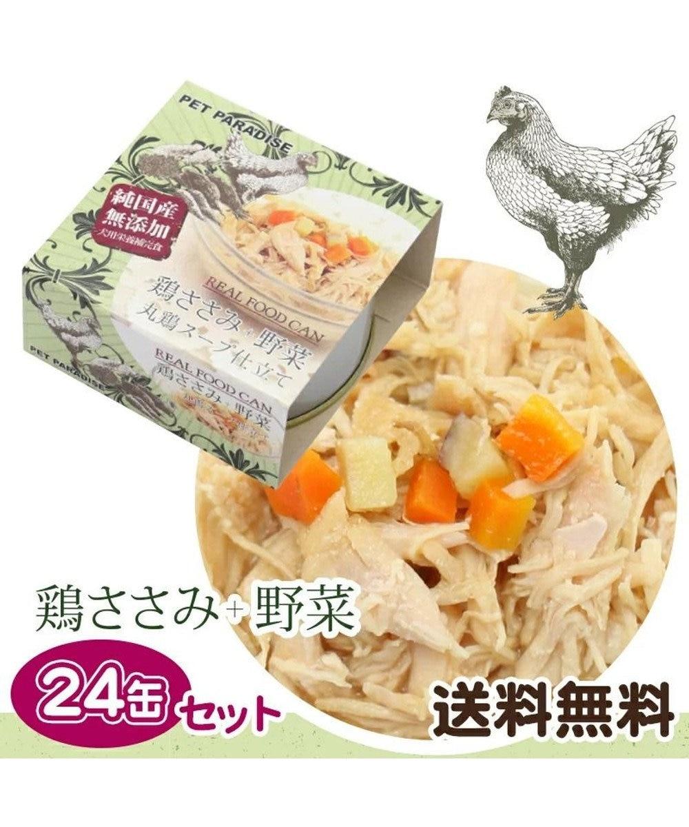 PET PARADISE ネット限定!ペットパラダイス リアルフード缶24個セット とりささみ× 野菜 -