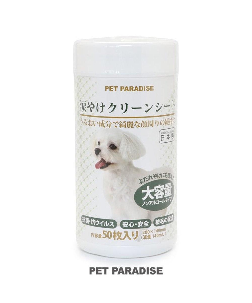 PET PARADISE ペット用品 犬 猫 お手入れ ケア用品 ペットパラダイス ペット用 涙やけ クリーン シート(50枚入) | ウエットシート 使いやすい 白~オフホワイト