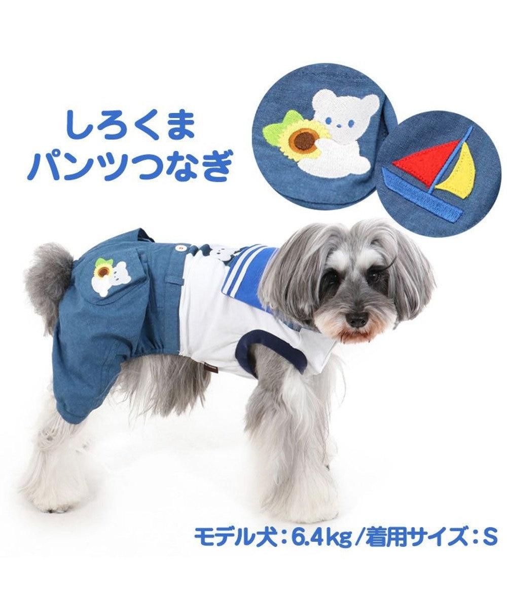 PET PARADISE 犬 服 春 ペットパラダイス しろくま パンツつなぎ 〔小型犬〕 超小型犬 小型犬 青