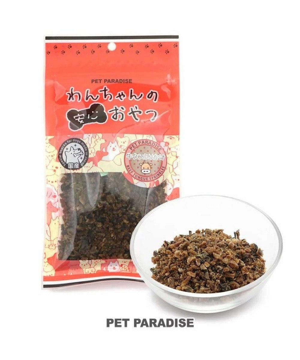 PET PARADISE 犬 おやつ 国産 牛タン ふりかけ 60g | トッピング 犬オヤツ オヤツ 犬 犬用 ペット 原材料・原産国