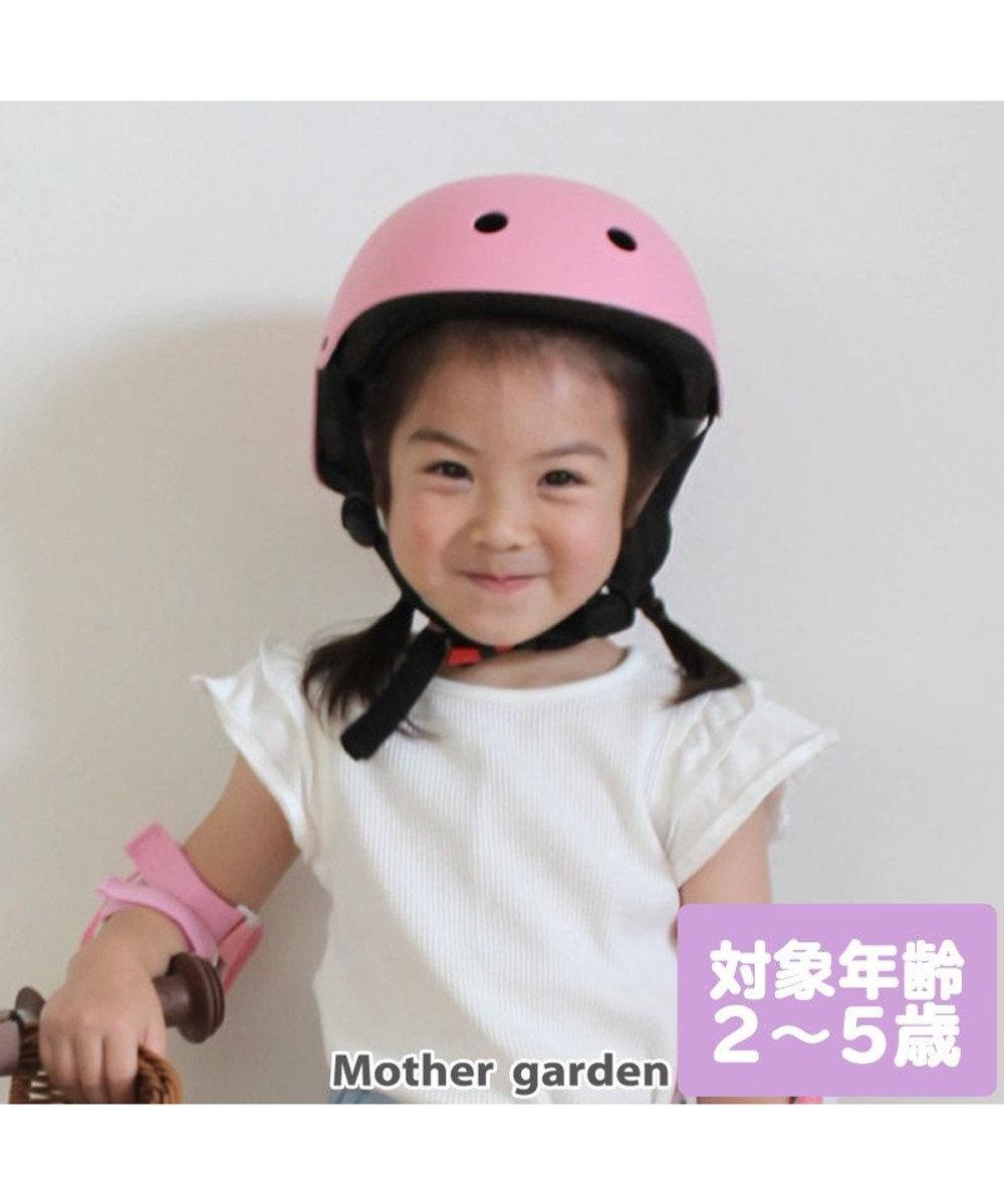 Mother garden マザーガーデン 軽量 キッズ ヘルメット 幼児用 《52~54cm》ハードシェルタイプ 子供用 ピンク