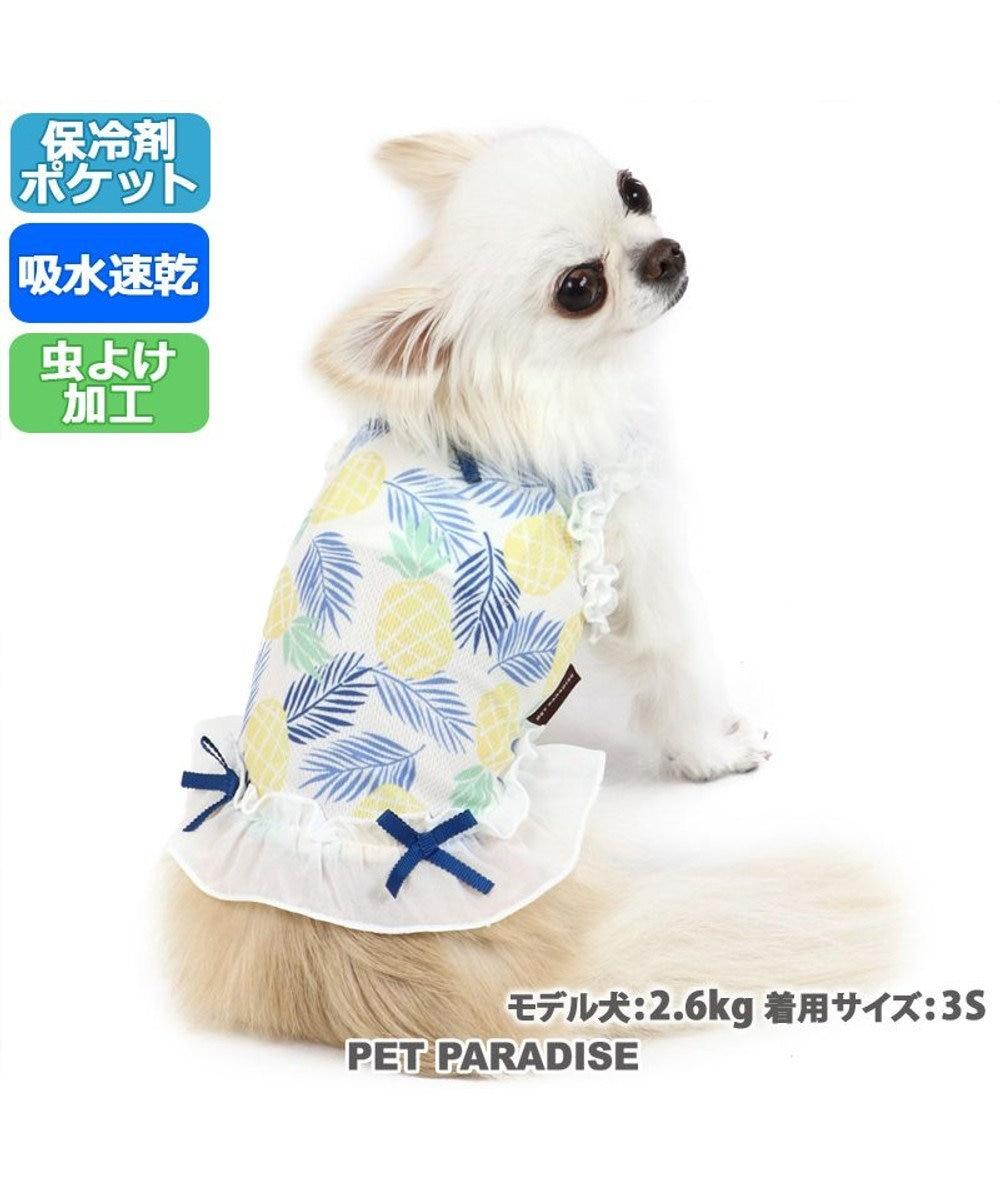 PET PARADISE 犬 服 春夏 保冷剤付き タンクトップ 〔小型犬〕 パイン柄 ポケットクール ドッグウエア ドッグウェア イヌ おしゃれ かわいい ひんやり 夏 涼感 冷却 吸水速乾 白~オフホワイト