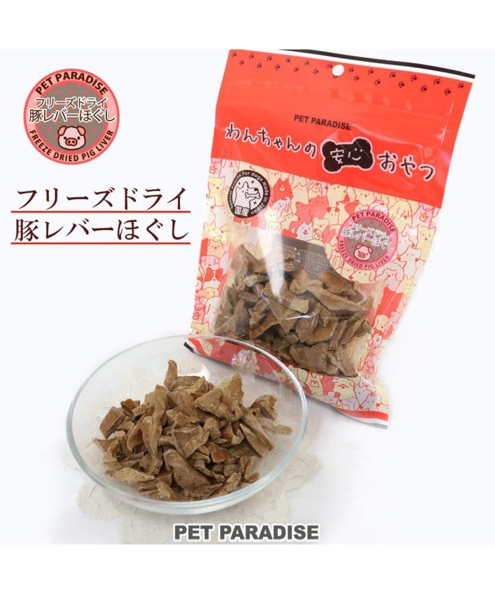 PET PARADISE 犬 おやつ 国産 フード ペットパラダイス 犬 おやつ 国産 フリーズドライ 豚レバーほぐし 大袋 55g | オヤツ 豚肉 ポーク -