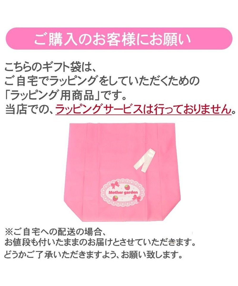 Mother garden ギフトラッピング用バッグ(同梱します) 【3Sサイズ】 不織布 レース柄 ※ラッピング対応は致しておりません。サイズ変更してリニューアル 長さカット可能《カフェリボン・単品ままごと》プレゼント お祝い お返し ピンク