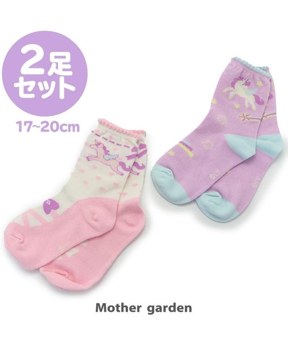 Mother garden マザーガーデン ユニコーン 靴下 2足セット 17cm~20cm キッズソックス キッズ靴下 子供靴下 女の子 保育園 幼稚園 小学生 おしゃれ かわいい マルチカラー