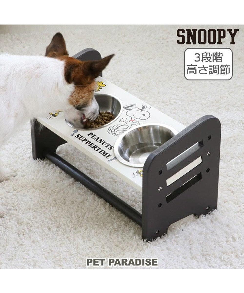 PET PARADISE スヌーピー フードボウル 犬 フードスタンド ステンレス 高さ調整 スヌーピー スタンド えさ皿 ボウル 2個 おしゃれ かわいい 白~オフホワイト