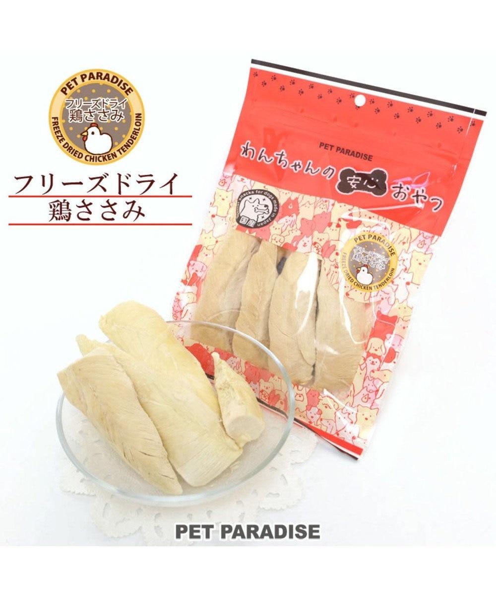 PET PARADISE 犬 おやつ 国産 フード ペットパラダイス 犬 おやつ 国産 フリーズドライ 鶏ささみ 大袋 55g | オヤツ 鶏肉 チキン ささみ -