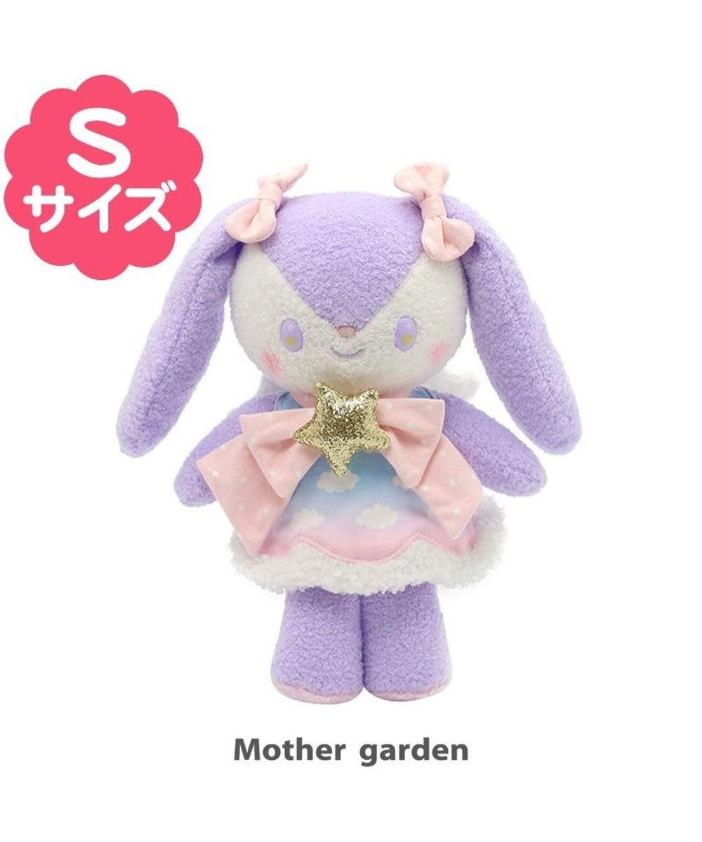 Mother garden マザーガーデン うさももドール 限定ドール プチマスコット Sサイズ 《ぷるねら空柄》 着せ替えごっこ きせかえ お人形 知育玩具 女の子 | おもちゃ 子供 キッズ 着せ替え ぬいぐるみ 紫