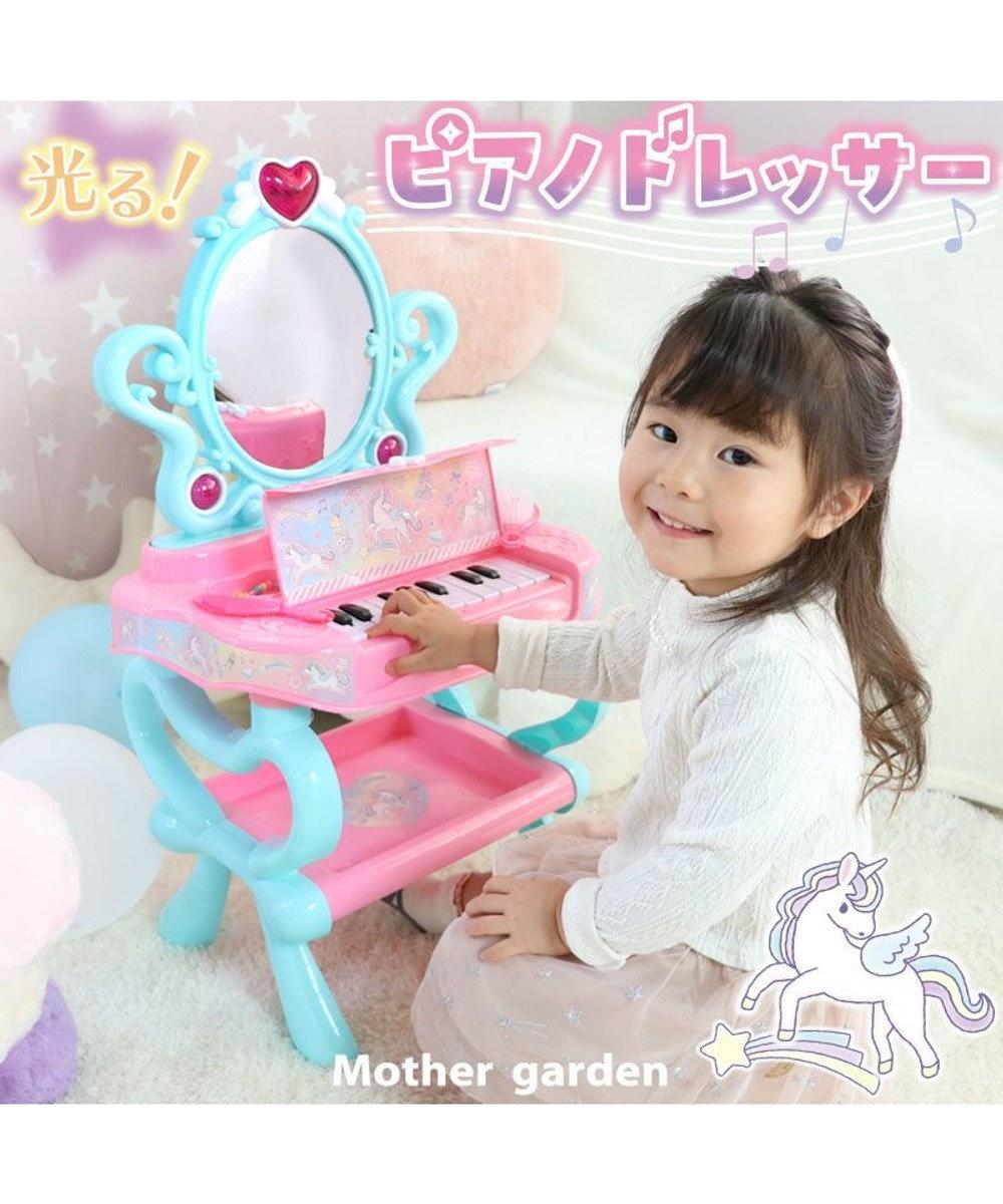 Mother garden マザーガーデン ユニコーン ピアノドレッサー ピアノ ドレッサー 2才 3才 音 メロディ メイクセット プリンセス 子供 女の子 おもちゃ プレゼント 七五三 マルチカラー