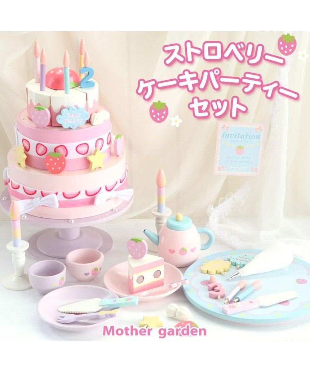 Mother garden 【期間限定5%ポイントUP】マザーガーデンままごと 《ストロベリーケーキ パーティーセット》 0