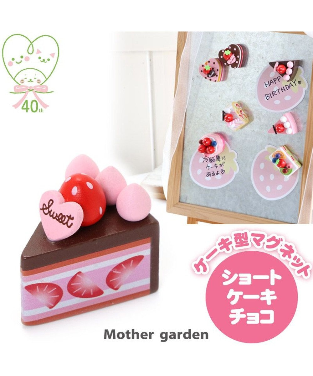Mother garden マザーガーデン 木製 ミニケーキ ≪ショートケーキ・チョコ≫ 単品 木のおままごと ショートケーキ 木のおもちゃ 磁石 マグネット くっつくおもちゃ 目印 マルチカラー