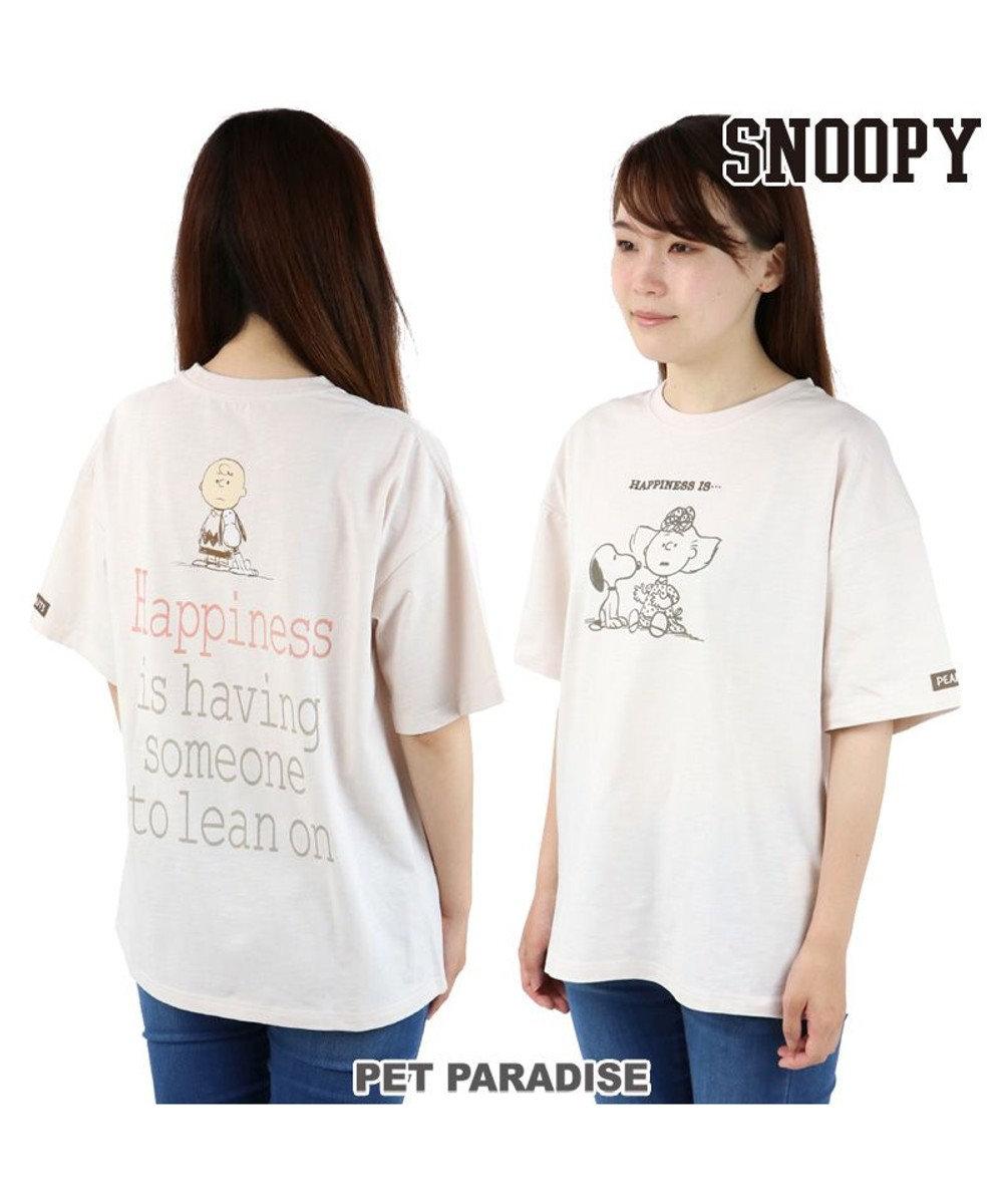PET PARADISE スヌーピー お揃い Tシャツ オーナー用 ハートウォーム ピンクベージュ| ユニセックス 男女 おそろい ドッグウエア リンクコーデ ドッグウェア イヌ おしゃれ かわいい キャラクター ピンクベージュ