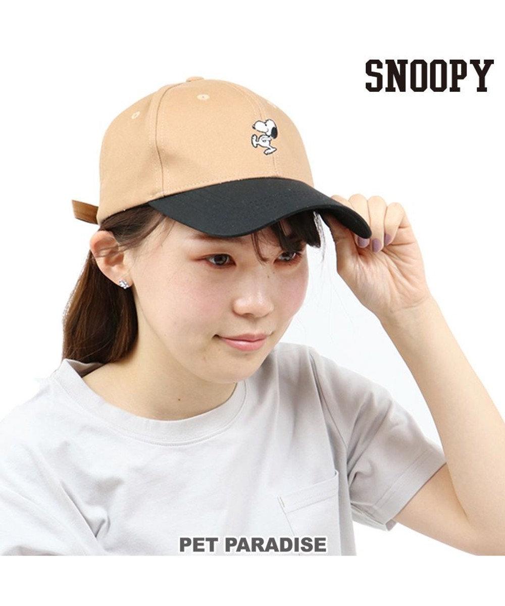 PET PARADISE   スヌーピー お揃い ハッピー キャップ オーナー用 |帽子 おそろい ベージュ キャラクター カーキ