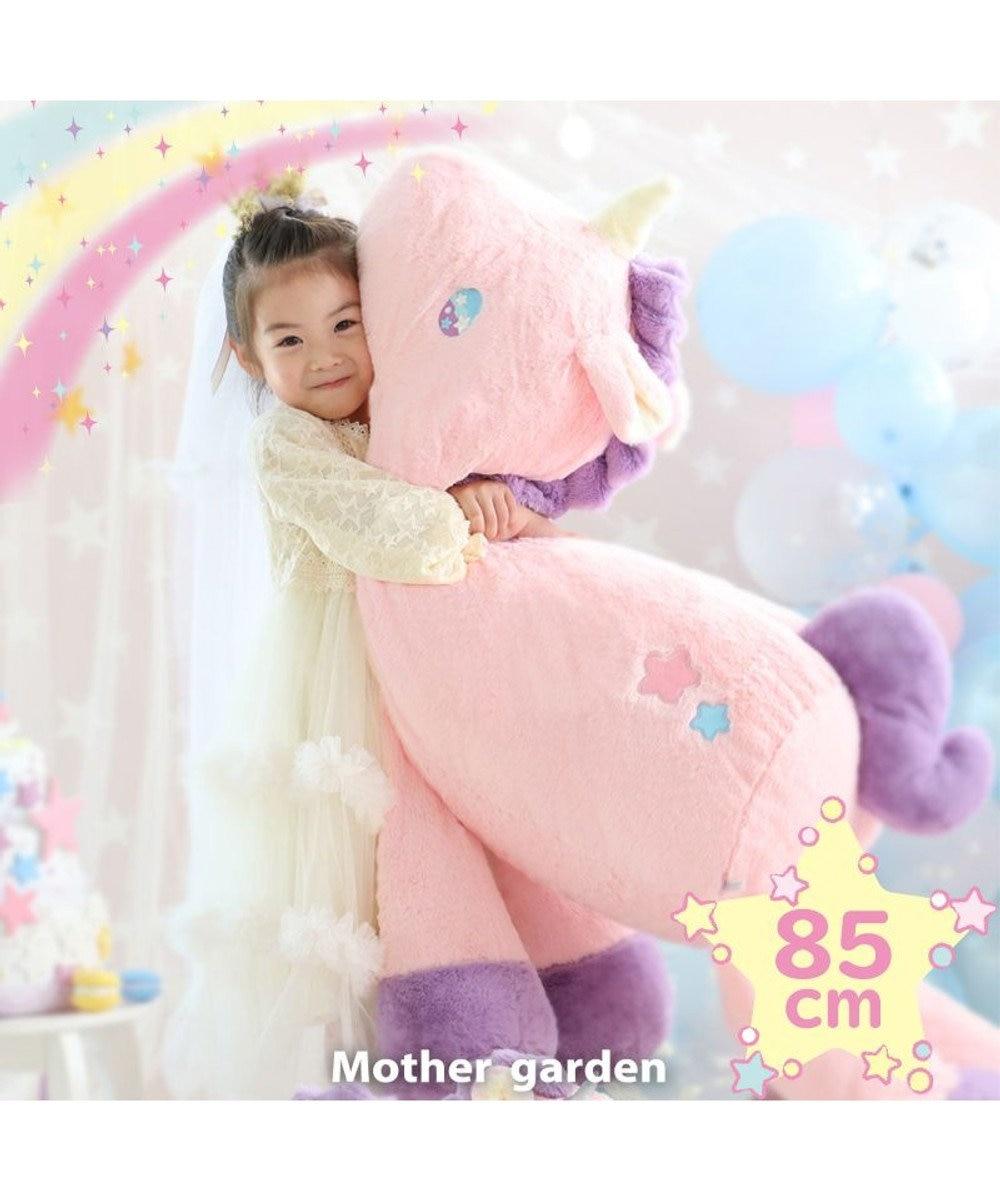 Mother garden マザーガーデン ユニコーン抱き枕 85cm ピンク 大きい ぬいぐるみ 抱きぐるみ  夢見る 抱きまくら 抱き枕 添い寝枕 抱きぬいぐるみ 大きい ぬいぐるみ ゆめ 2歳 3歳 4歳 誕生日プレゼント ピンク