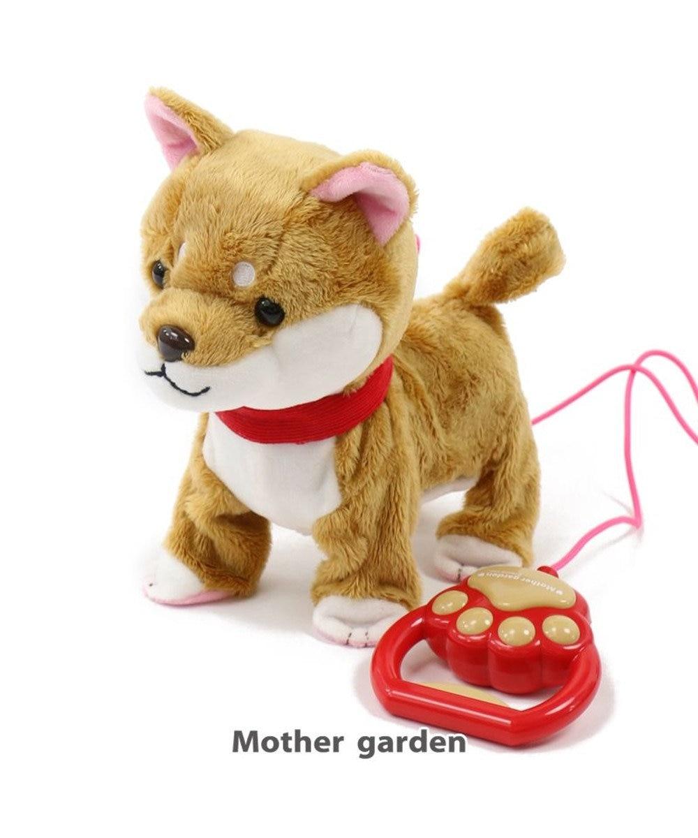 Mother garden 《シリーズ累計販売 89000個突破》  マザーガーデン  《柴犬くん・茶》単品 動く 犬のぬいぐるみ いっしょに一緒にお散歩 わんちゃん 歩くおもちゃ わんわん 動くおもちゃ 女の子 男の子 お家遊び 家遊び 玩具 茶色