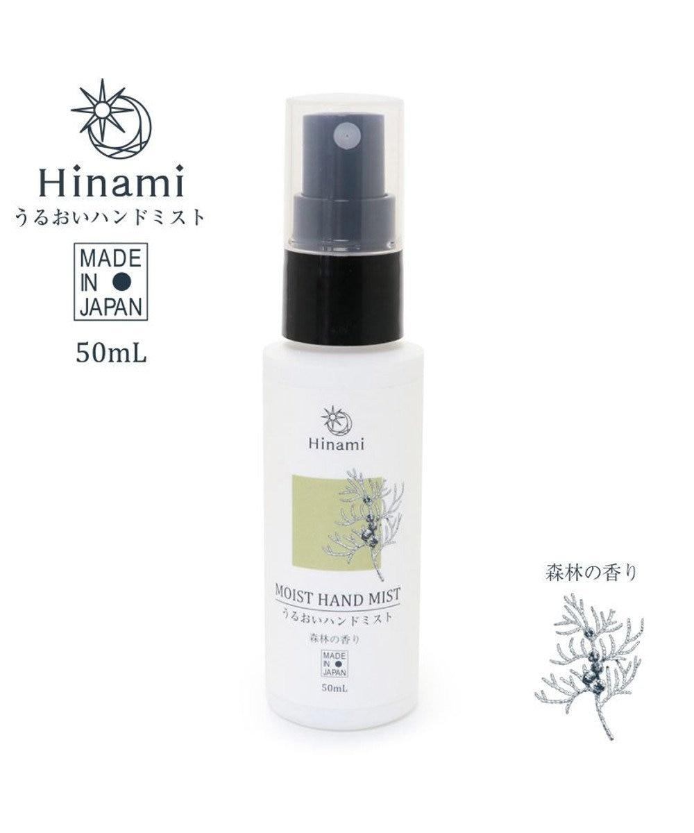 Mother garden Hinami うるおいハンドミスト 50mL 森林の香り 日本製 消臭 除菌 リラックス効果 安心安全快適な暮らしをサポート 白