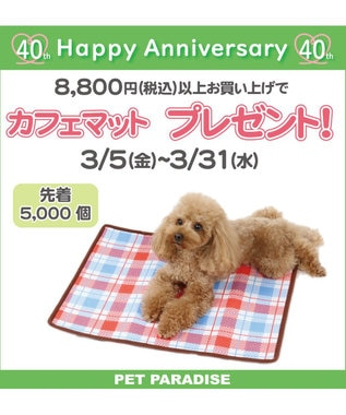 PET PARADISE 【ノベルティ】PP40th創業祭マット 赤
