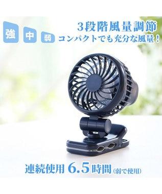 PET PARADISE ミニ 扇風機 クリップ ファン ハンディ ファン 携帯 ポータブル 熱中症対策 ひんやり クール 紺(ネイビー・インディゴ)