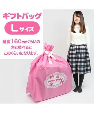 Mother garden ギフトラッピング用バッグ(同梱します) 【Lサイズ】 不織布 レース柄 ※ラッピング対応は致しておりません。(同梱のみ) ご自宅にて袋入れをお願い致します。《グリルキッチン・冷蔵庫用》 プレゼント 記念日 お祝い誕生日プレゼント ピンク