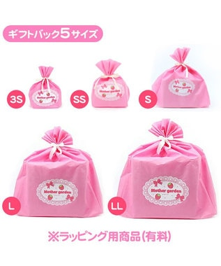 Mother garden ギフトラッピング用バッグ(同梱します) 【Sサイズ】 不織布 レース柄 ※ラッピング対応は致しておりません。(同梱のみ) ご自宅にて袋入れをお願い致します。《ドレッサーサイズ》プレゼント お祝い お返し ピンク